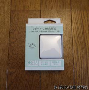 【レビュー】携帯性も見た目もマル。上海問屋の2ポートUSB充電器は旅行にピッタリですよ!