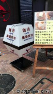 【神戸】元町サントスのしあわせモーニングはこのメニューがイチオシ! 神戸旅行の朝食は地元喫茶店・カフェで♪その2 【口コミ】