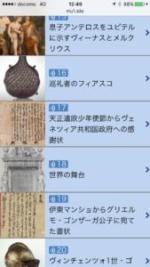 東京富士美術館 遙かなるルネサンス展 天正遣欧少年使節 音声ガイド(2)