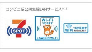 【旅行準備】そのスマホ、大丈夫!?公衆無線LAN(Free Wi-Fi)利用のためのモバイル対応OKのセキュリティソフト