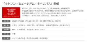 【2018/4/23のみ】上野のプラド美術館展を狙っている大学生さんは必見!