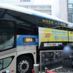 【成田行きバス】東京駅から成田空港直通バス、直前予約ならTHEアクセス+乗り場案内と乗り方【レビュー】