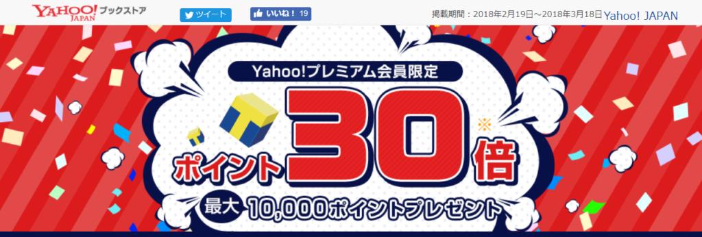 【2018/03/18まで!】Yahoo!プレミアム会員限定!旅行ガイドブックを購入するなら今ですよ!