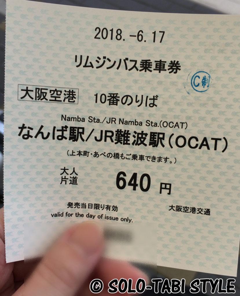 【感謝】いろんな人に心配いただいた大阪・徳島旅行、なんとか無事帰宅いたしました。